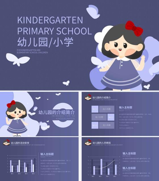 紫色卡通公主幼儿园小学PPT模板