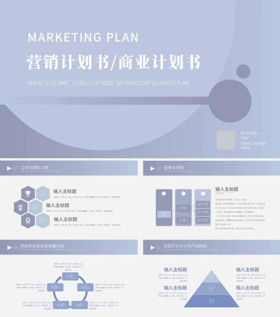 蓝色简约营销计划书PPT模板