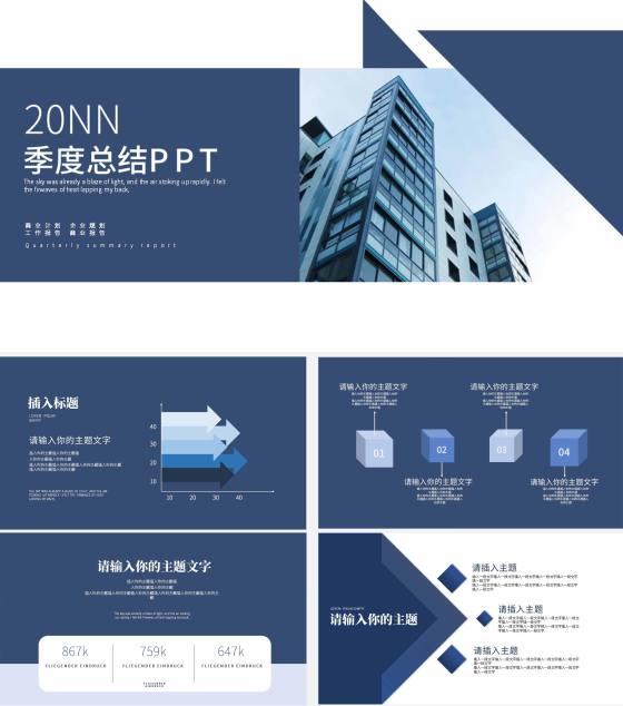 蓝色简约季度总结宣传PPT模板