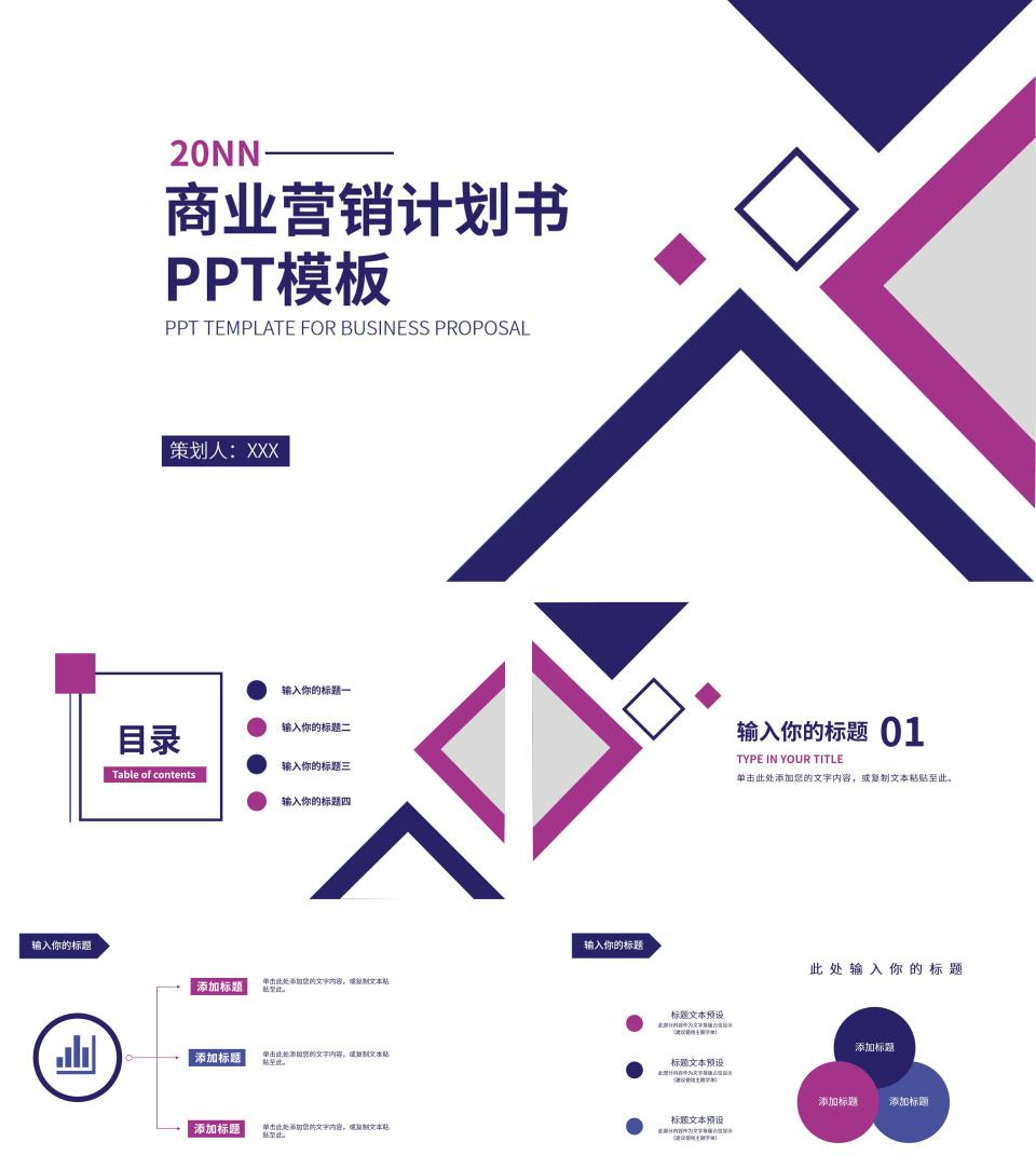 紫色简约几何商业营销计划书PPT模板