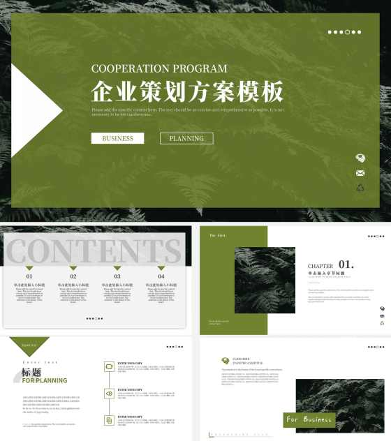 绿色植物企业策划方案PPT模板