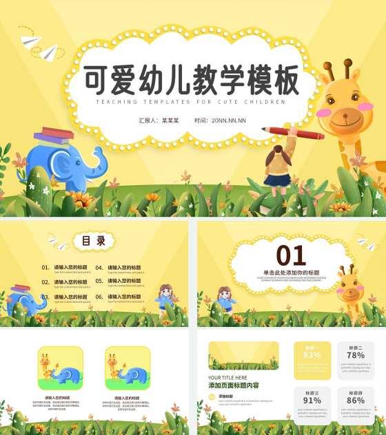 黄色卡通动物可爱幼儿教学PPT模板
