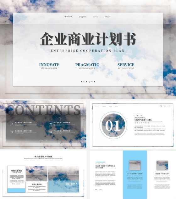 蓝色商务企业商业计划书PPT模板