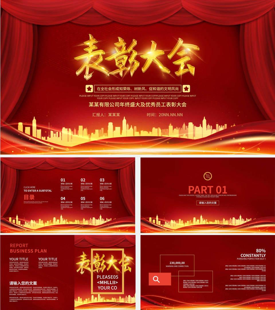 红色大气喜庆表彰大会PPT模板