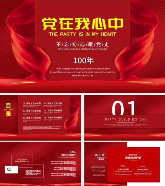 喜庆中国红党在我心中百年宣传ppt模板
