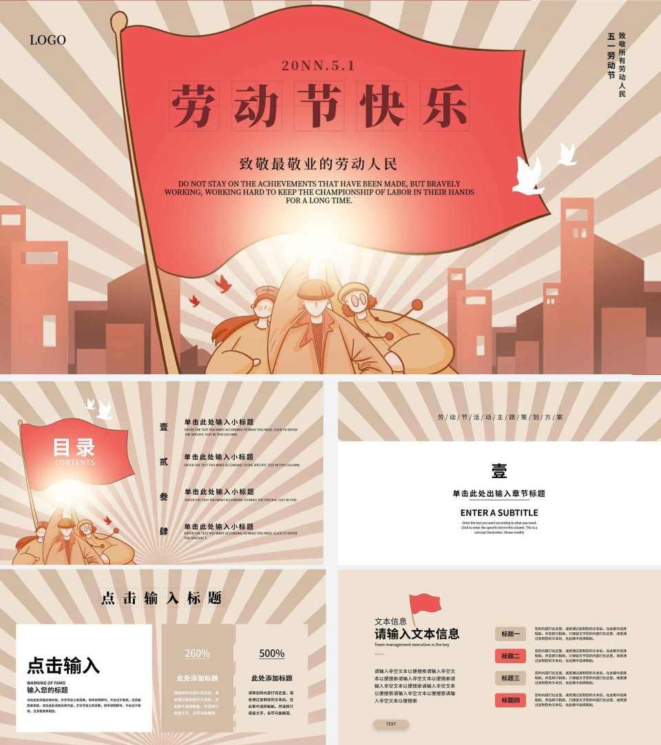 红色复古劳动节快乐PPT模板