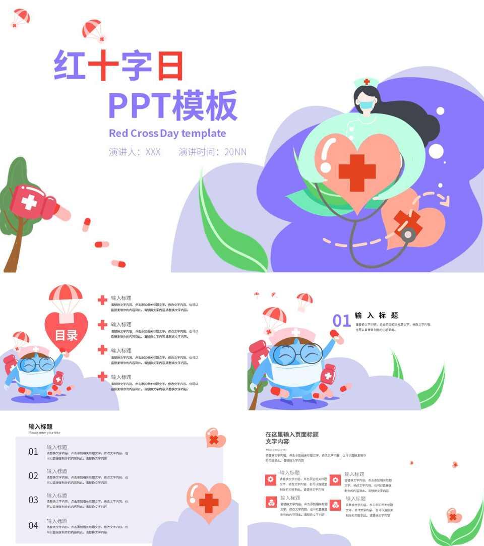 紫色卡通清新世界红十字日PPT模板