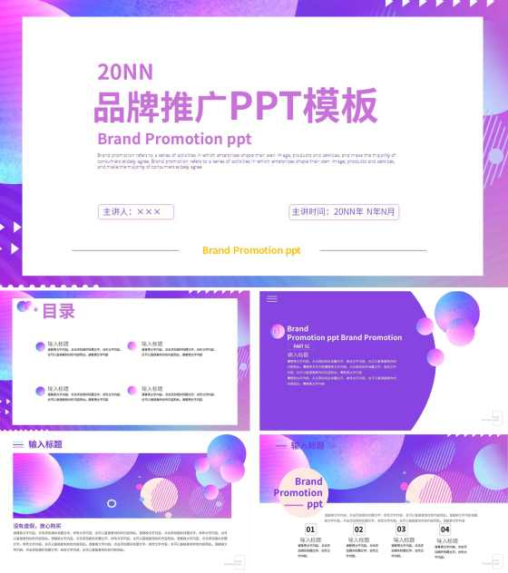 紫色简约几何品牌推广PPT模板
