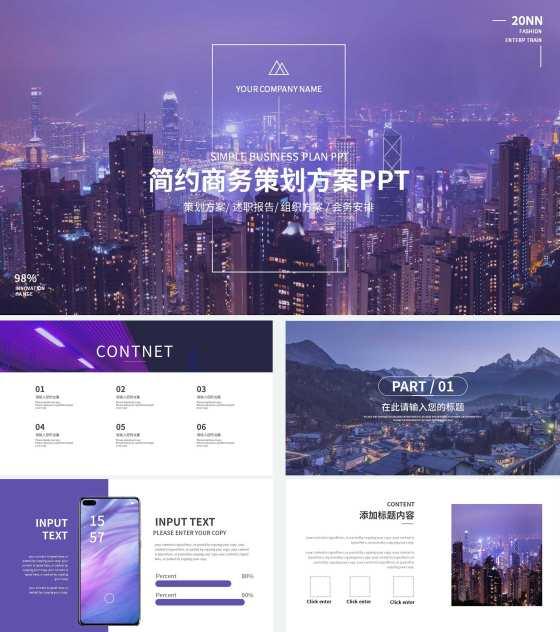 紫色欧美夜景商务策划方案PPT模板