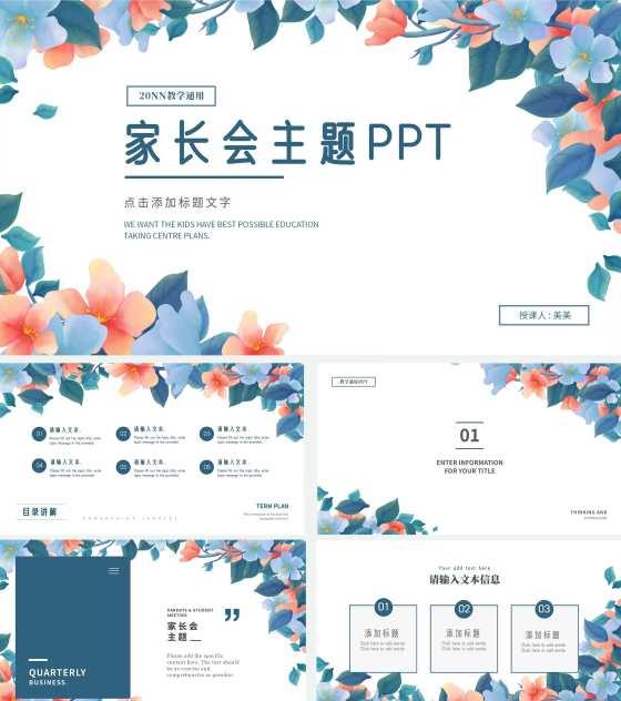 蓝色清新花卉家长会主题PPT模板