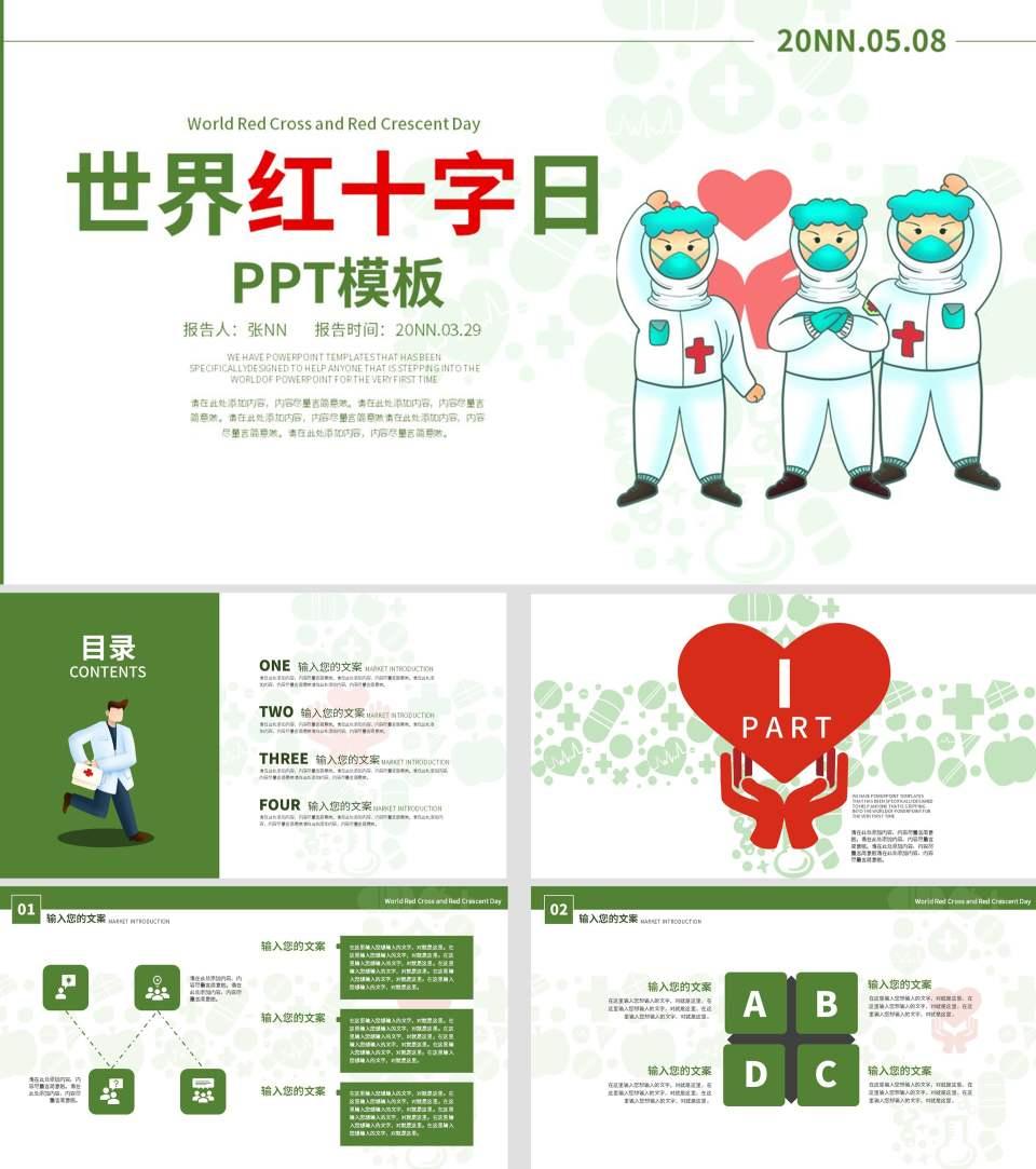 绿色卡通世界红十字日PPT模板