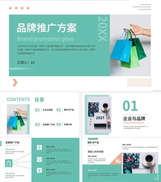 绿色清新简约品牌推广方案PPT模板