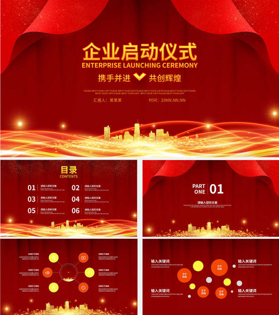 红色喜庆高端企业启动仪式PPT模板