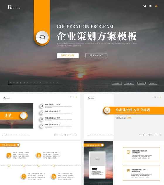 橙色简约黄昏企业策划方案PPT模板