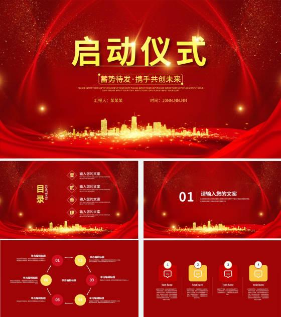 喜庆中国红简约启动仪式PPT模板
