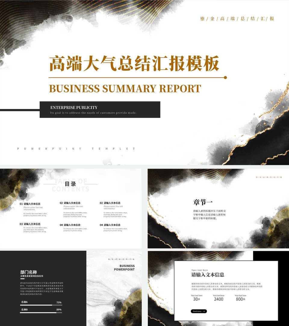 黑白中国风水墨鎏金风高端总结汇报PPT模板