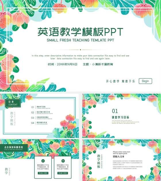 绿色淡雅花卉英语教学PPT模板