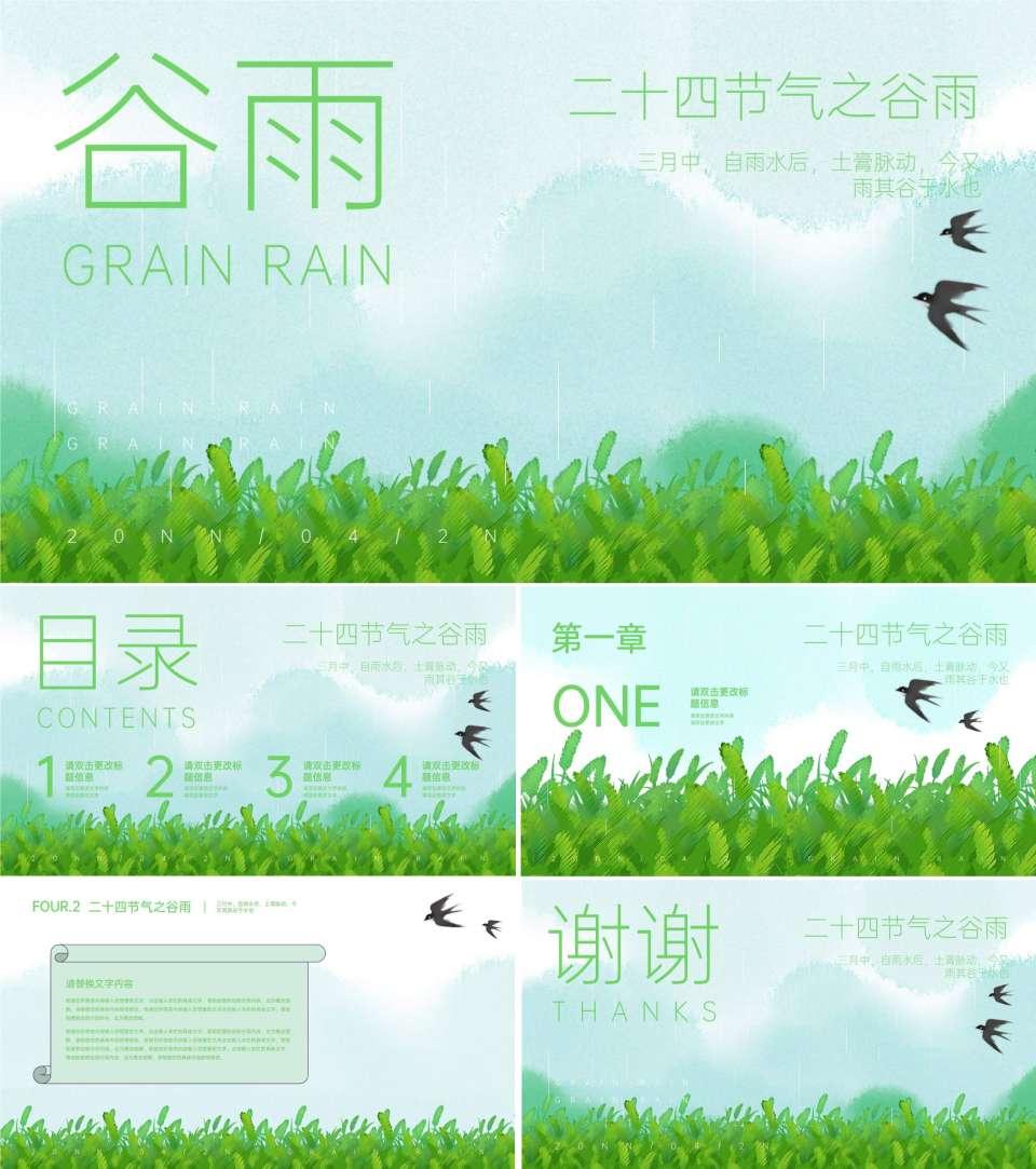 绿色清新植物谷雨节气ppt模板