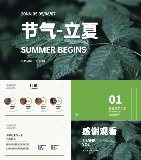 绿色画册风绿植立夏节气PPT模板