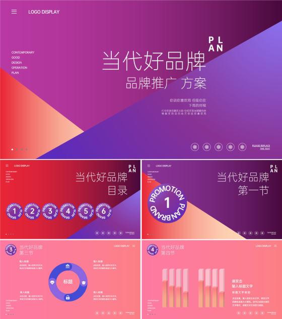 粉紫色孟菲斯风品牌推广方案
