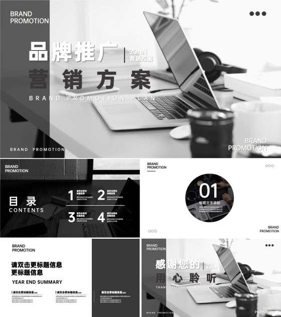 黑白商务风品牌推广营销方案PPT模板
