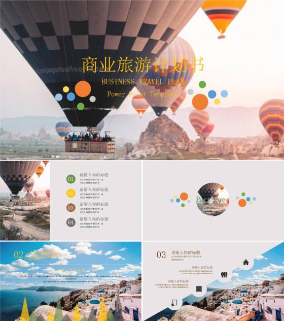 彩色热气球简约风商业旅游策划书PPT模板