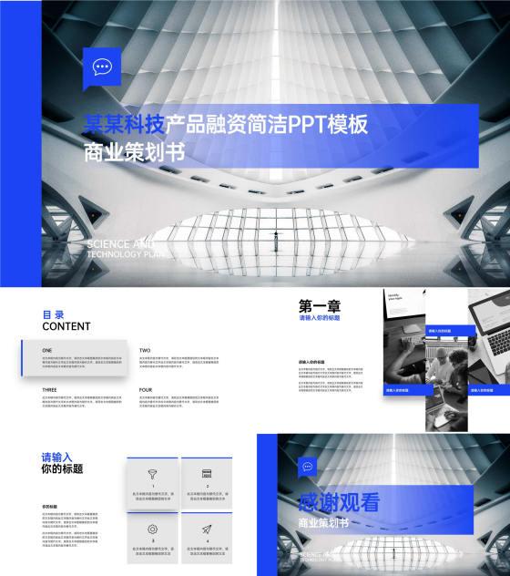 蓝色商务风科技融资商业策划书PPT模板