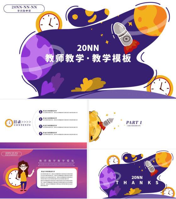 紫色卡通风小宇宙教学PPT模板