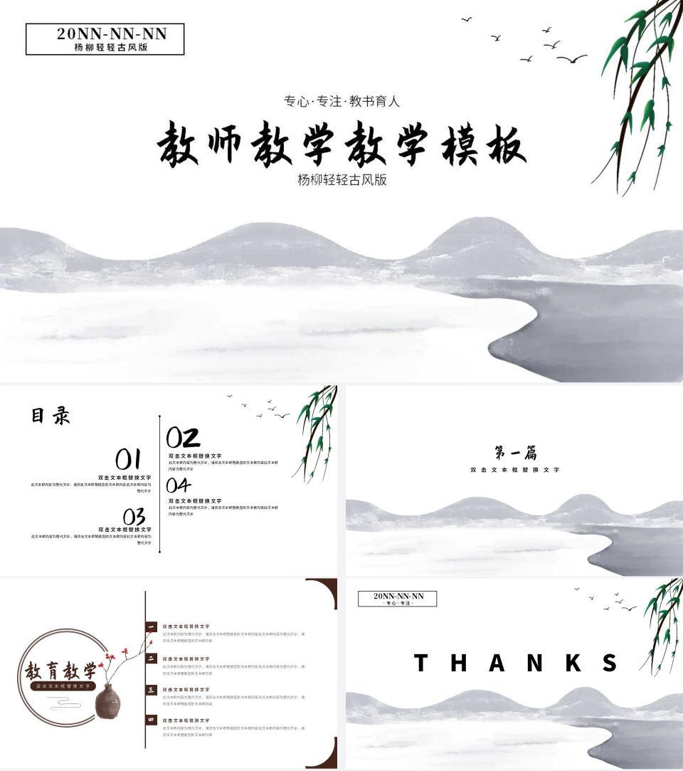 白色中国风杨柳教师教学PPT模板