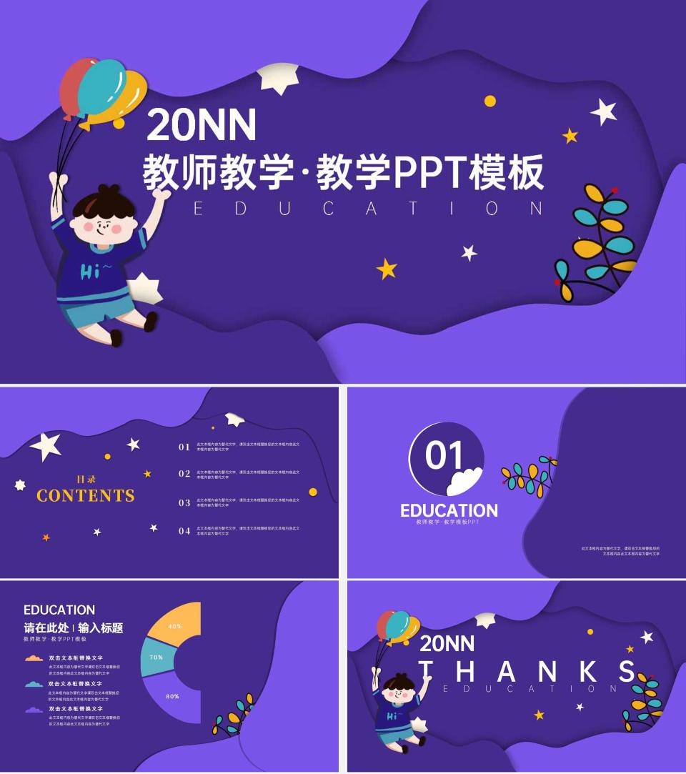 紫色童话卡通风教师教学PPT模板