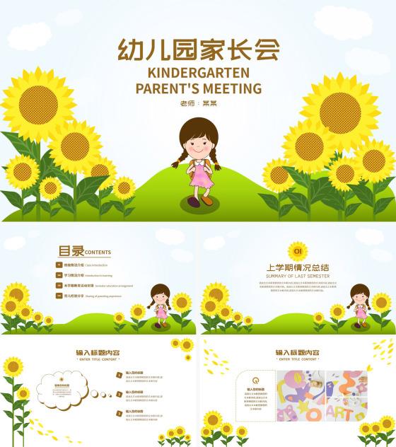 黄色卡通女孩向日葵家长会PPT模板