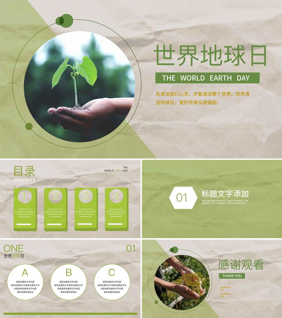 绿色杂志风世界地球日PPT模板
