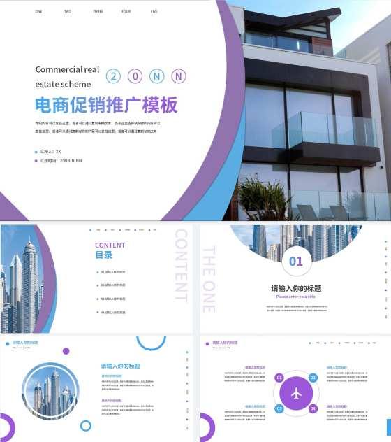 紫色商务风电商促销推广PPT模板