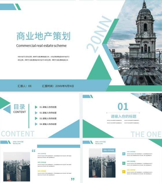 蓝色简约商务商业地产策划方案PPT模板