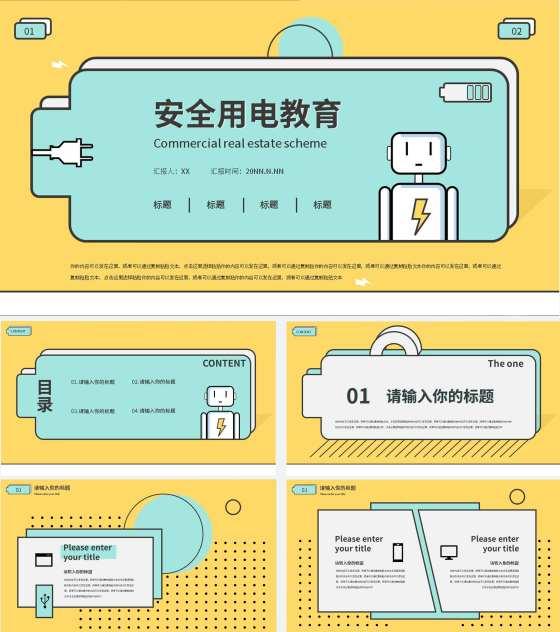 黄色卡通安全用电教育PPT模板