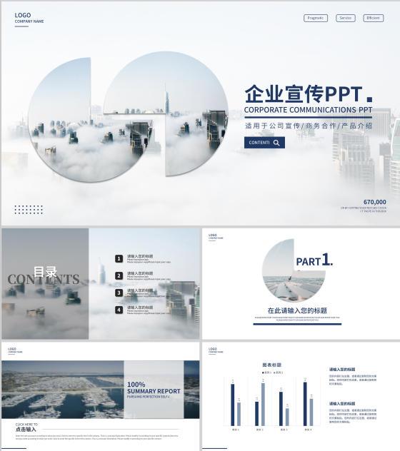 白色商务风企业宣传PPT模板