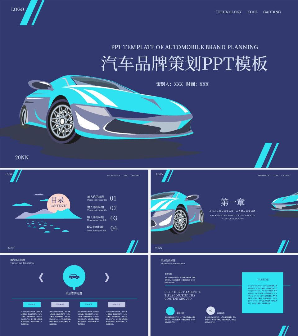 蓝色插画风汽车品牌策划PPT模板
