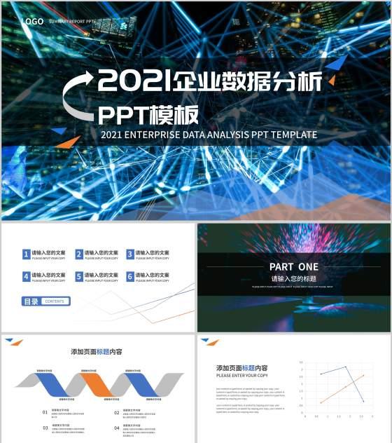 白色科技风企业数据分析PPT模板