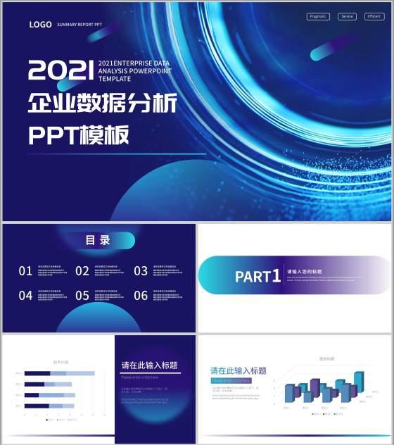 蓝色科技风企业数据分析PPT模板