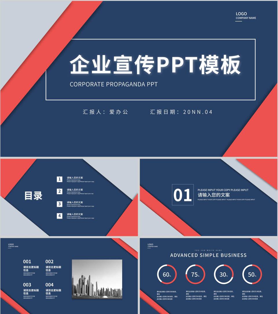 蓝色商务风企业宣传PPT模板