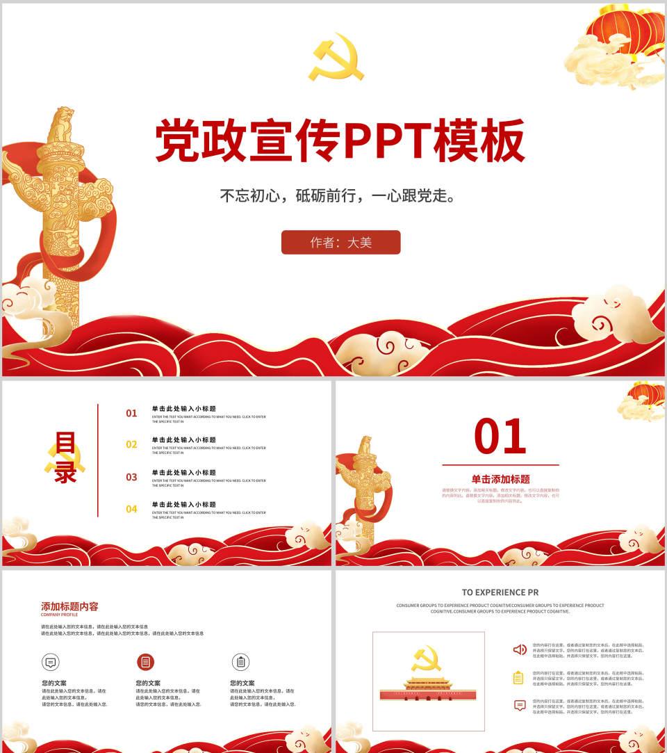 红色党政风党政宣传PPT模板