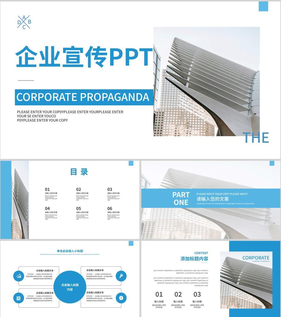 蓝白商务风企业宣传PPT模板