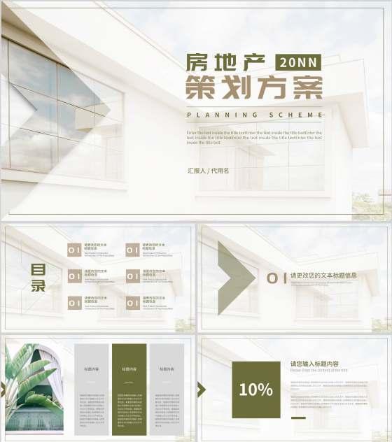 浅色商务风房地产策划方案PPT模板