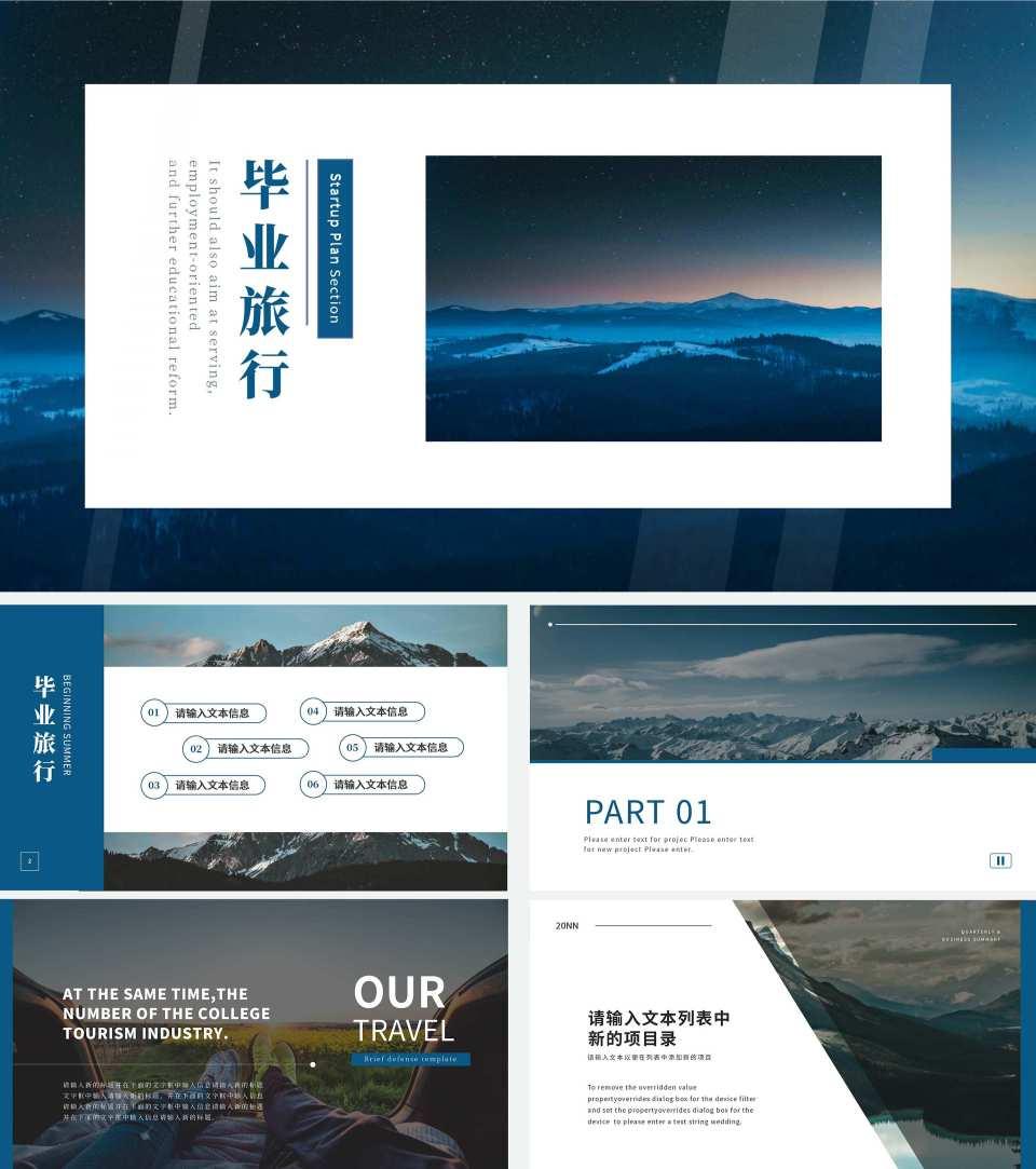 蓝色简约画册风风景毕业旅行PPT模板