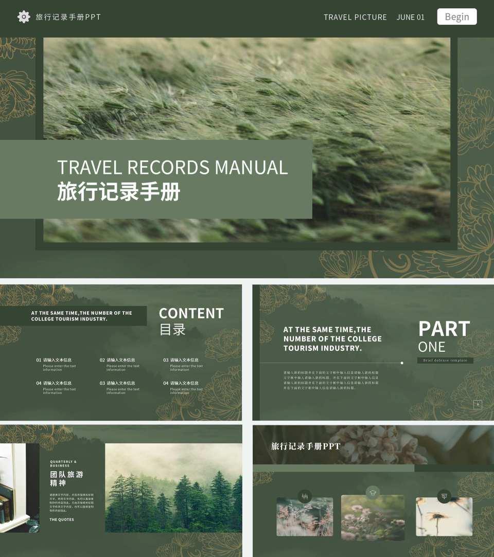 绿色复古风旅行记录手册PPT模板