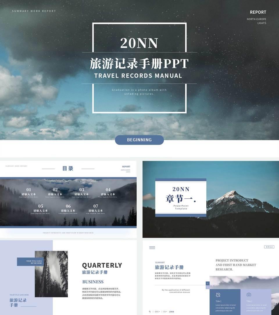 蓝色风景画册风旅游记录手册PPT模板