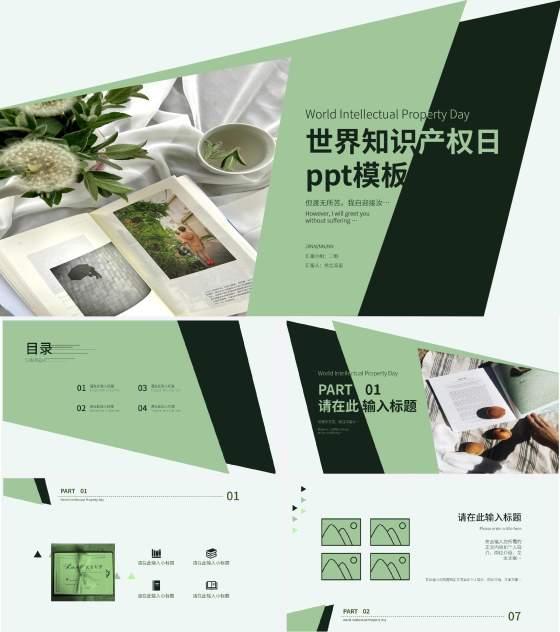 绿色清新画册风世界知识产权日PPT模板