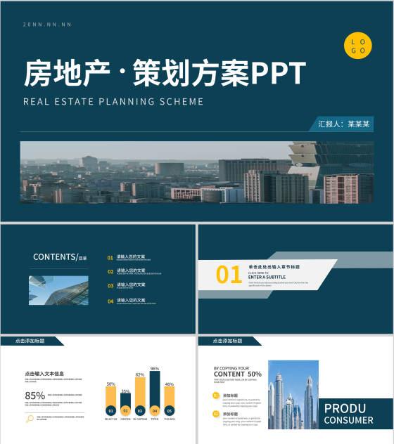 深蓝商务风房地产策划方案PPT模板