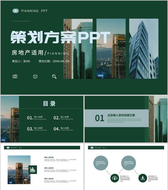 绿色商务风策划方案PPT模板