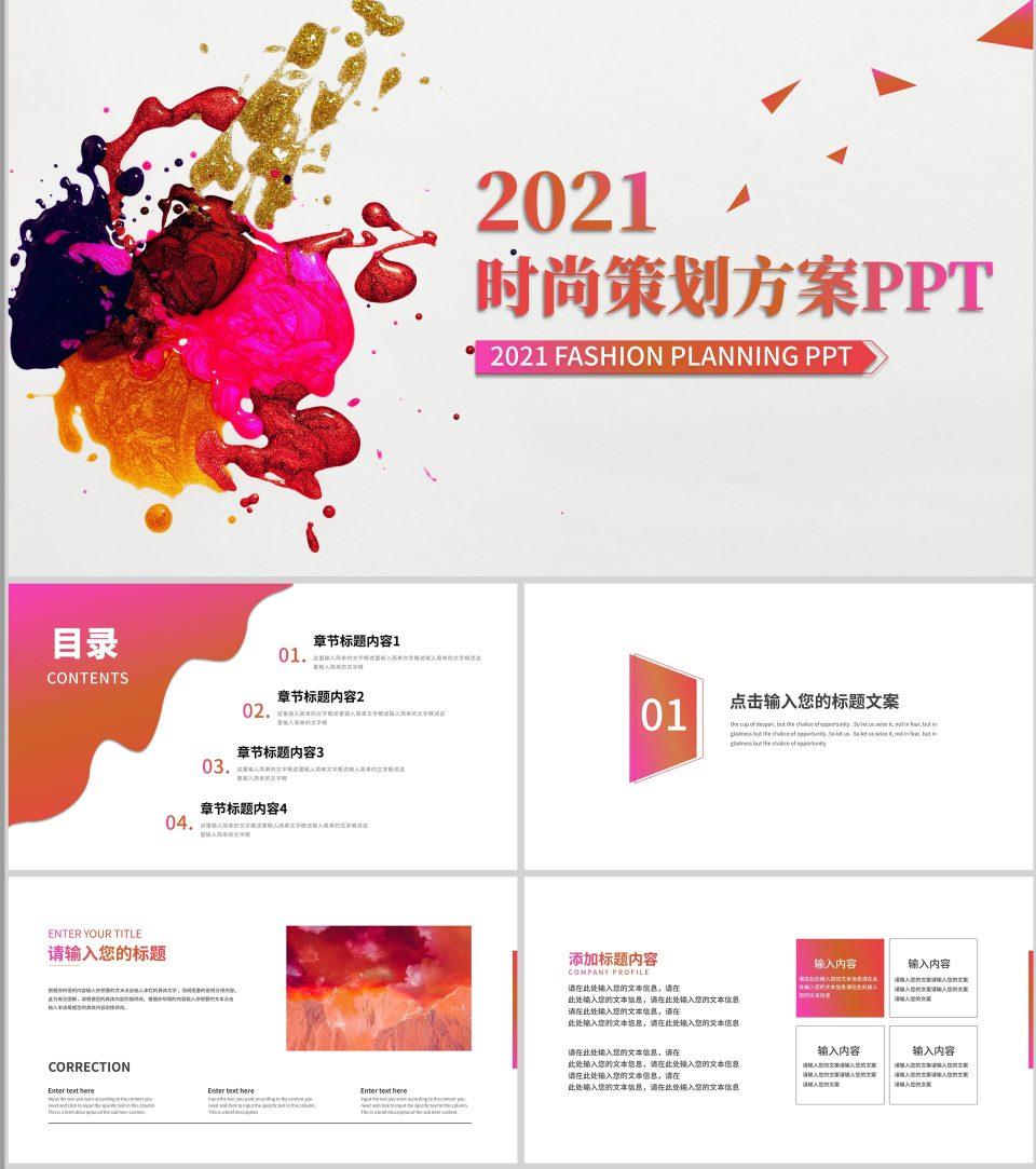 红色渐变水彩风时尚策划方案PPT模板